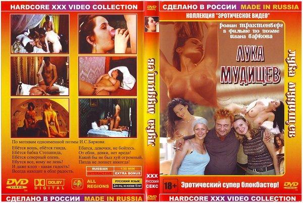 porno-luka-mudishev