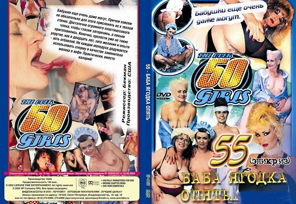 The Over 50 Girls (1999) DVDRip