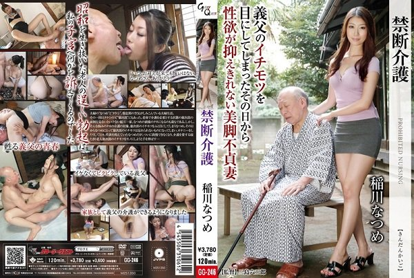Развратный старик и внучка / Inagawa Natsume - Lecherous old man and granddaughter (2013) DVDRip