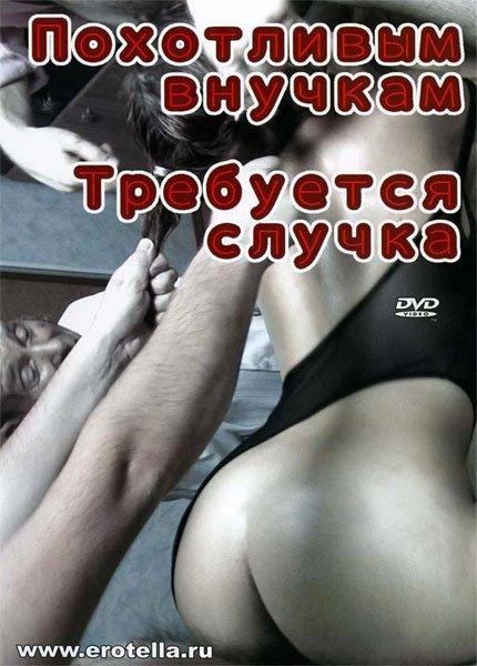 порно видео кинокомпании клубничка искушение и соблазн