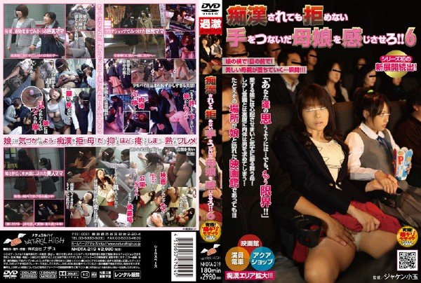 [NHDTA-219] Sasero Feel The Mother And Daughter Holding Hands Is Also Not Refuse Pervert! ! 6 Mother Molester Digital Mosaic (2012) DVDRip